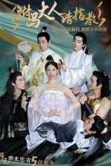 Принцесса! У вас пять мужей!
