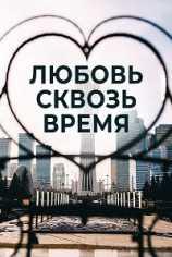 Любовь сквозь время! (Любовь. Надежда. Астана)