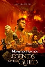 Monster Hunter: Легенды гильдии
