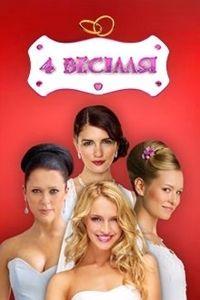 Сериал 4 свадьбы смотреть онлайн бесплатно все серии