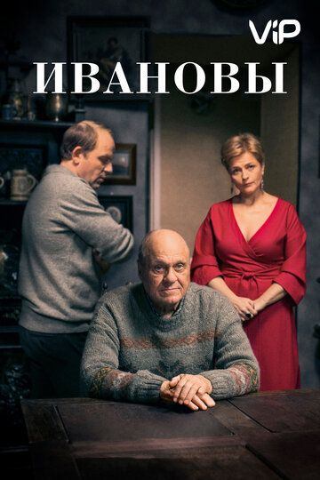 Сериал Ивановы смотреть онлайн бесплатно все серии