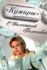 Кумиры с Валентиной Пимановой