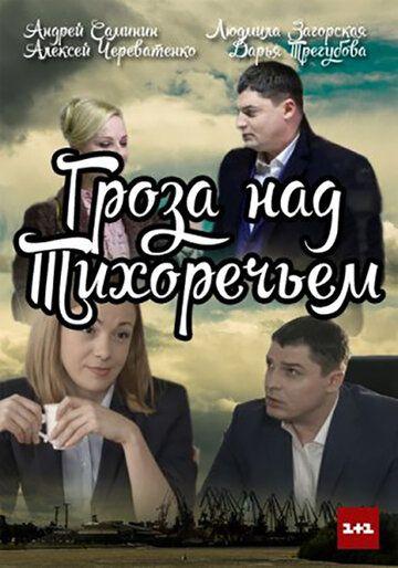 Сериал Гроза над Тихоречьем смотреть онлайн бесплатно все серии