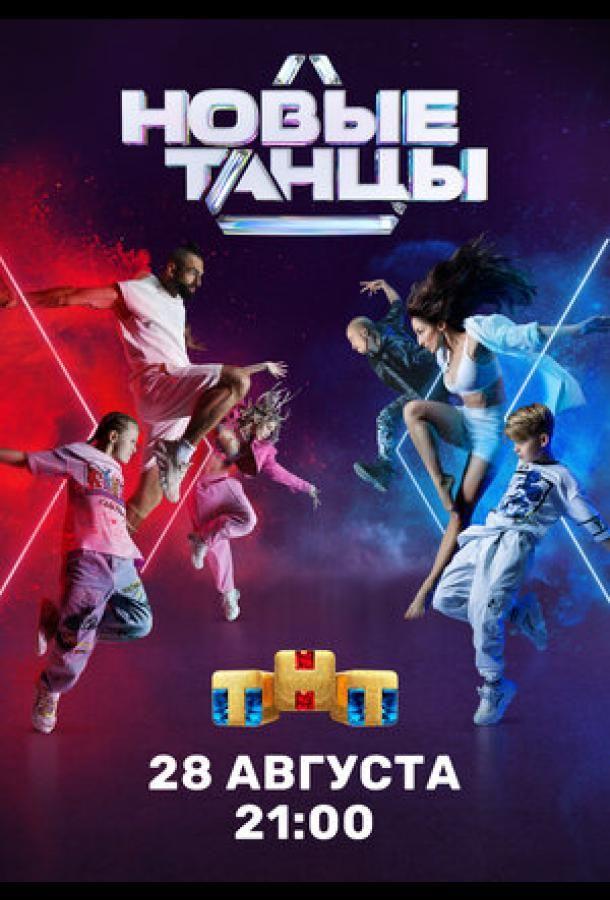 Сериал Новые танцы смотреть онлайн бесплатно все серии