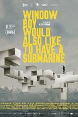 Юноша также хотел бы подводную лодку