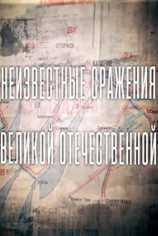 Неизвестные сражения Великой Отечественной