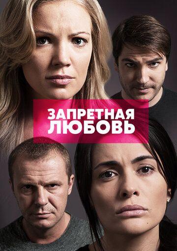 Сериал Запретная любовь смотреть онлайн бесплатно все серии