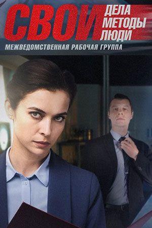 Сериал Свои 4 смотреть онлайн бесплатно все серии