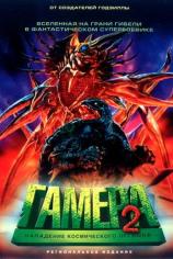 Гамера 2: Нападение космического легиона