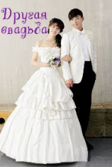 Другая свадьба