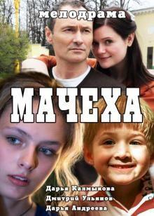 Сериал Мачеха смотреть онлайн бесплатно все серии