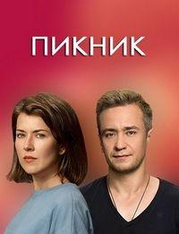 Сериал Пикник смотреть онлайн бесплатно все серии