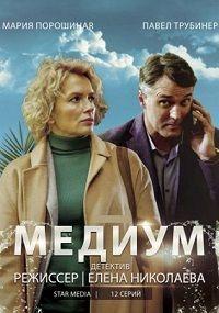Сериал Медиум смотреть онлайн бесплатно все серии