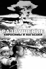 Разрушение Хиросимы и Нагасаки