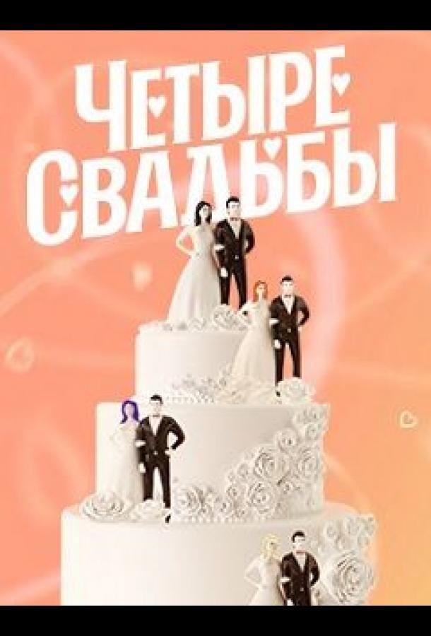 Сериал Четыре свадьбы смотреть онлайн бесплатно все серии