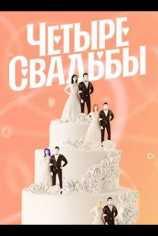 Четыре свадьбы