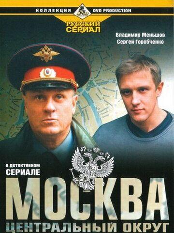 Сериал Москва. Центральный округ смотреть онлайн бесплатно все серии