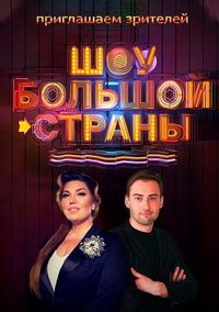 Сериал Шоу большой страны смотреть онлайн бесплатно все серии