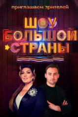 Шоу большой страны