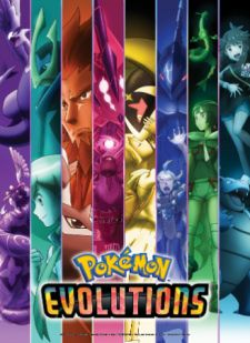 Покемон: Эволюции 2021 смотреть онлайн бесплатно