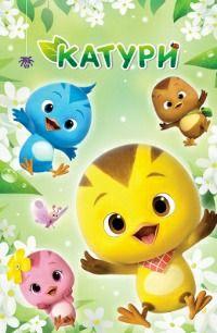 Сериал Катури смотреть онлайн бесплатно все серии
