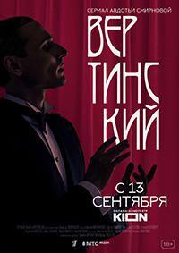 Сериал Вертинский смотреть онлайн бесплатно все серии
