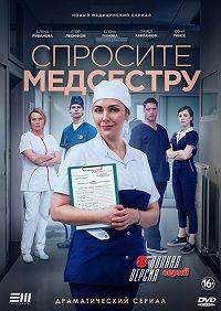 Сериал Спросите медсестру смотреть онлайн бесплатно все серии