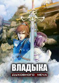 Сериал Владыка духовного меча смотреть онлайн бесплатно все серии