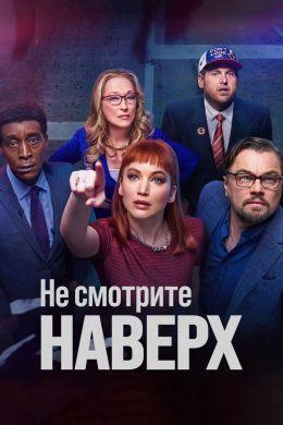Не смотри вверх 2021 смотреть онлайн бесплатно