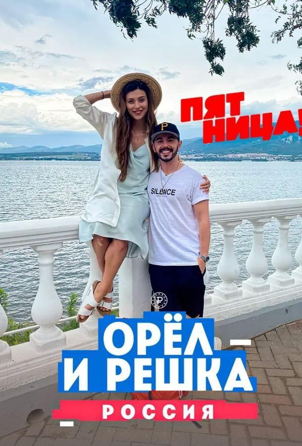 Сериал Орёл и решка. Россия смотреть онлайн бесплатно все серии