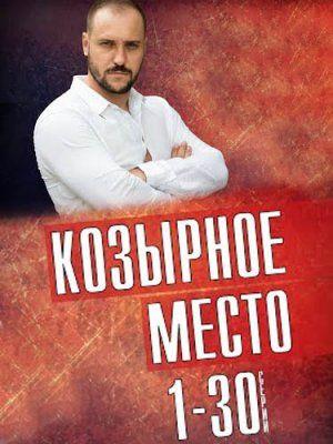 Сериал Козырное место смотреть онлайн бесплатно все серии