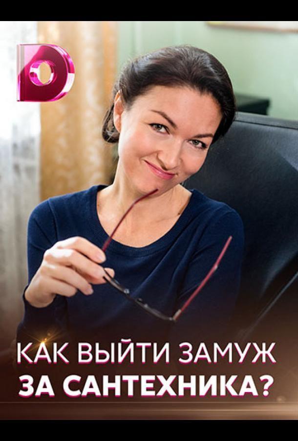 Сериал Как выйти замуж за сантехника смотреть онлайн бесплатно все серии