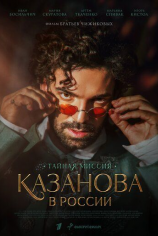 Казанова в России
