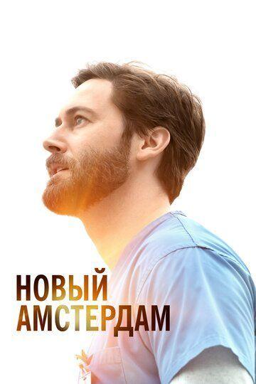 Сериал Новый Амстердам смотреть онлайн бесплатно все серии