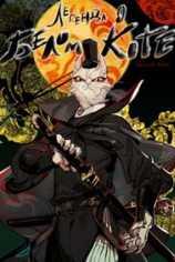 Легенда о Белом Коте