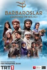 Братья Барбаросса
