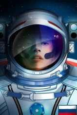 Первые в космосе. Вызов