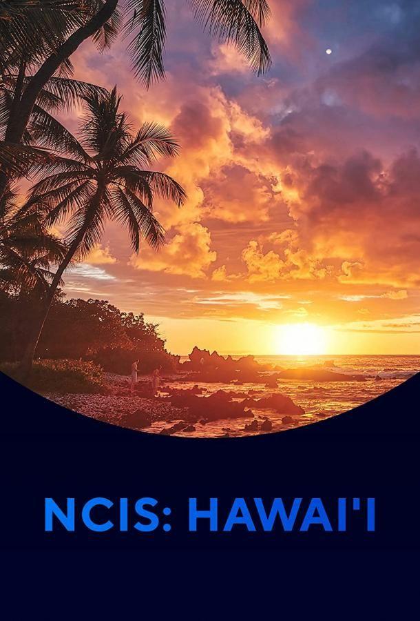 Сериал Морская полиция: Гавайи смотреть онлайн бесплатно все серии