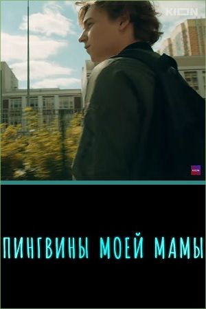 Сериал Пингвины моей мамы смотреть онлайн бесплатно все серии