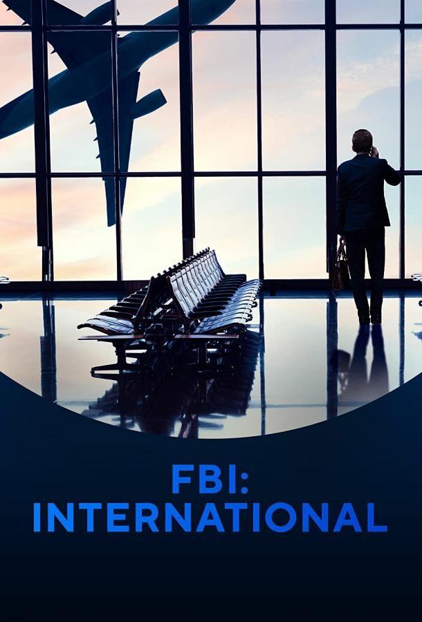 Сериал ФБР: За границей смотреть онлайн бесплатно все серии