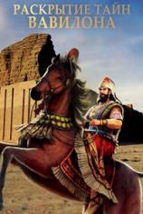 Раскрытие тайн Вавилона