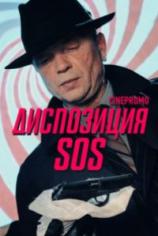 Диспозиция SOS