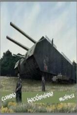 Самые необычные танки в истории