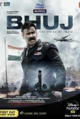 Бхудж: Гордость Индии