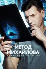 Метод Михайлов