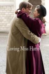 Влюбиться в мисс Хатто