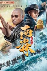Южный Шаолинь и суровые воины Будды