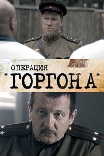 Сериал Операция «Горгона» смотреть онлайн бесплатно все серии