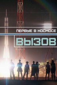 Сериал Вызов. Первые в космосе смотреть онлайн бесплатно все серии