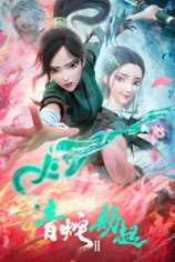 Белая змея 2: Зелёная змея